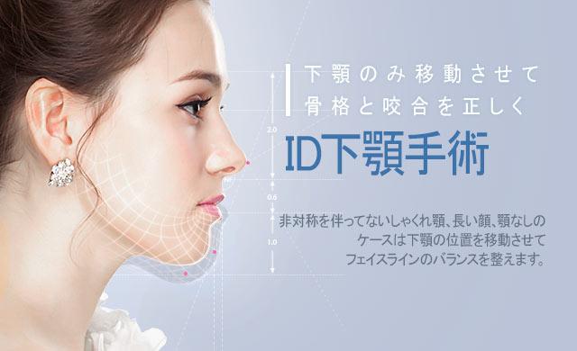 id美容外科