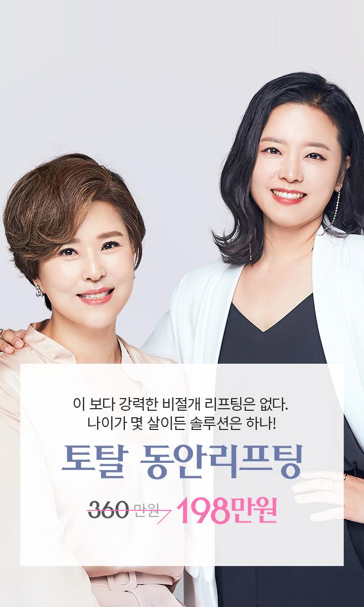 3050 동 리프팅 198만원
