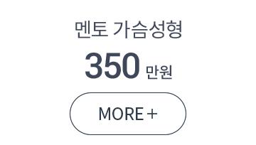 350만원