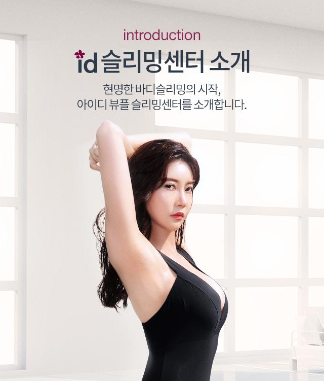 id슬리밍센터 소개