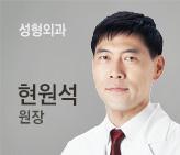 성형외과 전문의 현원석 병원장