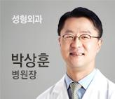 성형외과 전문의 박상훈 병원장