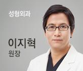 성형외과 전문의 이지혁 원장