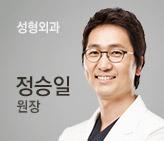 성형외과 전문의 정승일 원장