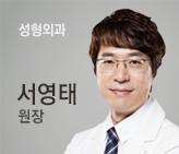 성형외과 전문의 서영태 원장