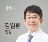 성형외과 전문의 김일환 원장