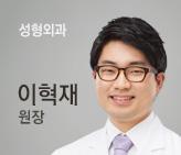 성형외과 전문의 이혁재 원장