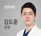 성형외과 전문의 김도훈 원장