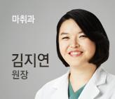 마취과 전문의 김지연 원장