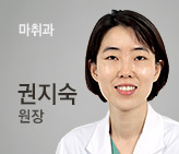마취과 전문의 권지숙 원장