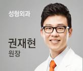 성형외과 전문의 권재현 원장