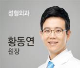 성형외과 전문의 황동연 원장