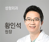 성형외과 전문의 황인석 원장