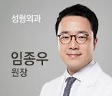 성형외과 전문의 임종우 원장