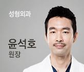 성형외과 전문의 윤석호 원장