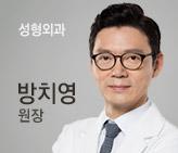 성형외과 전문의 방치영 원장