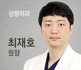 성형외과 전문의 최재호 원장