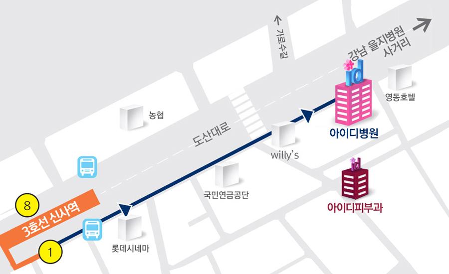 약도:서울시 강남구 도산대로 142, 아이디병원빌딩