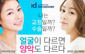 나는 교정일까? 수술일까? 얼굴이 다르면 양악도 다르다.