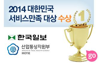 2014 대한민국 서비스만족 대상!