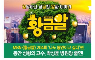 박상훈 병원장이 출연하는 힐링뷰티쇼 아름다운당신 시즌2