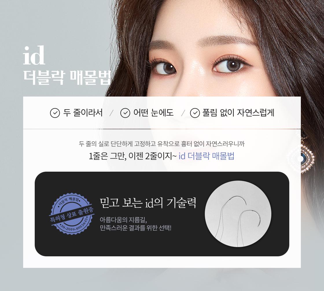 id 더블락 매몰법