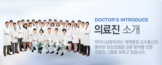 의료진소개 Orthognathia Center