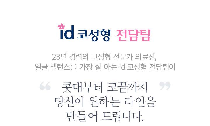 id 코성형 전담팀