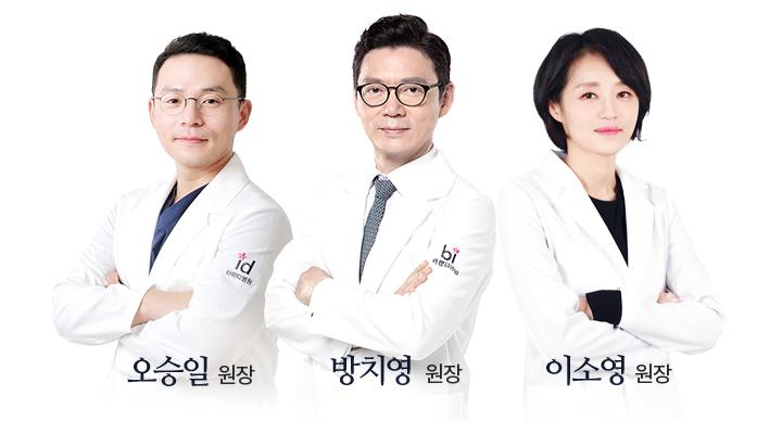 id 코성형 전담 원장단