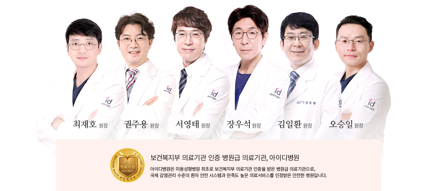 분야별 전담 의료진으로 구성된 ID PERSONAL DOCTOR SYSTEM