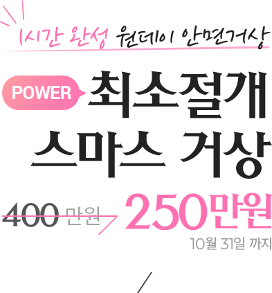 POWER 최소절개 스마스 거상